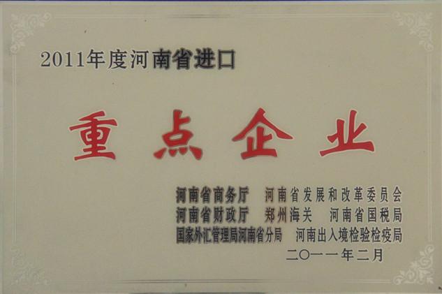 河南省进口重点企业