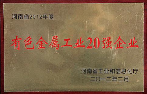 河南省2012年度有色金属工业20强企业