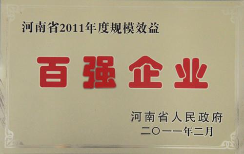 河南省2011年度规模效益百强企业