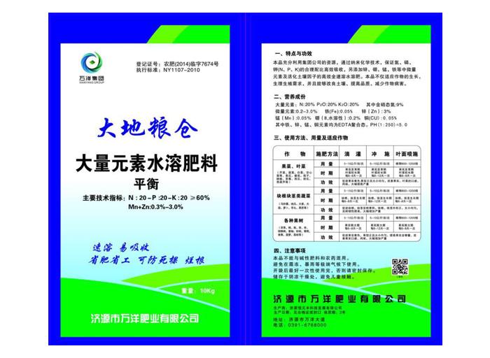 大量元素水溶肥料(平衡)