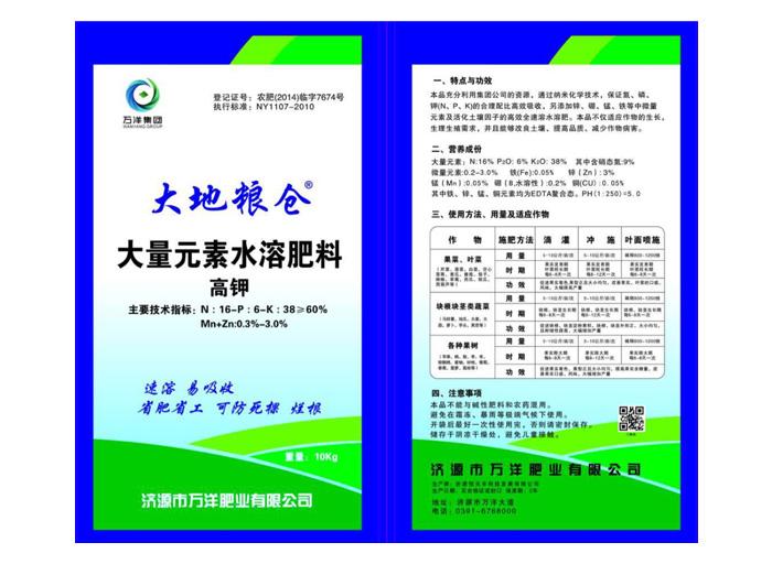 大量元素水溶肥料(高钾)