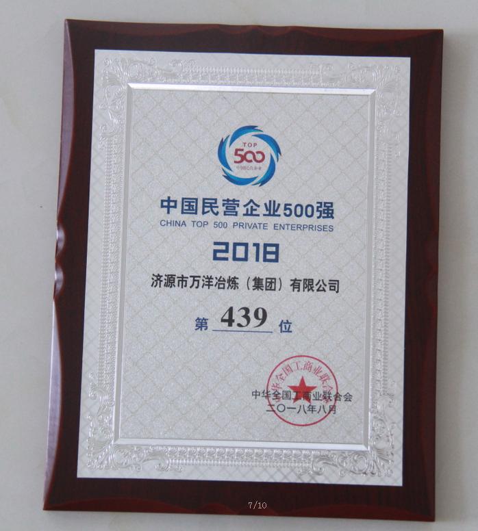 2018年度全国民营企业500强