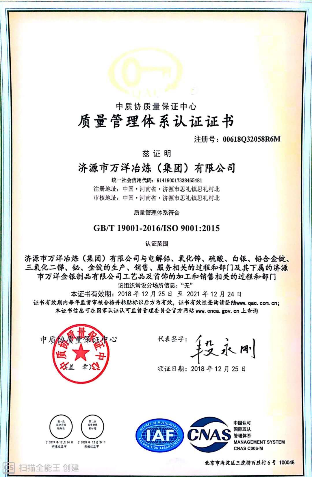 QES管理体系证书