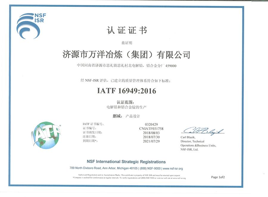IATF16949汽车行业质量管理体系证书