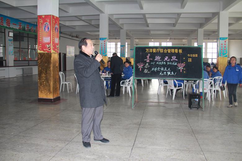 元旦佳节,董事长卢一明、总经理卢振海...